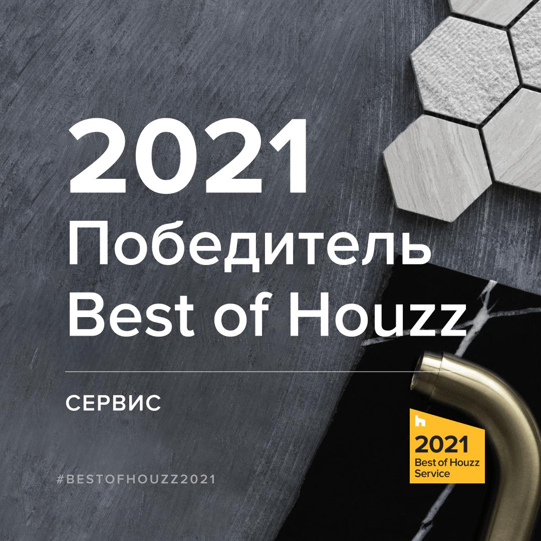 Наша компания награждена премией Best Of Houzz 2021